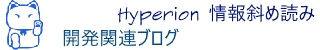 Hyperion ブログ