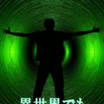 【第四章 ダンジョン・プログラム】第十話 カルラからの報告.1