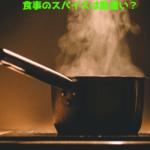 【隣の料理人】食事のスパイスは勘違い?