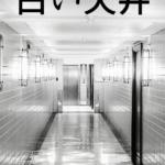【白】白い天井