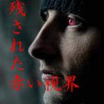 【残された赤】赤い視界