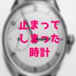 【止まってしまった時計】動き出す時間
