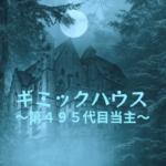 【第二章 ギルドと魔王】第四話 城塞村?